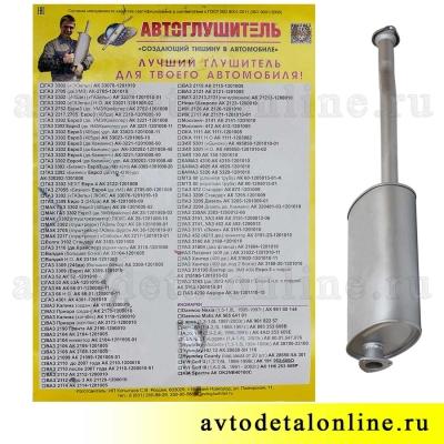 Глушитель УАЗ Патриот 3163 до 2008 г, Евро 2, размер, фото, цена, купить на замену 31622-1201010