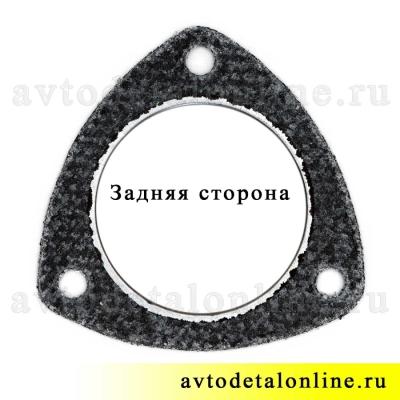Прокладка между глушителем и резонатором 31602-1203088-10, треугольная, 3160-20-1203088-95, УАЗ Патриот, Хантер