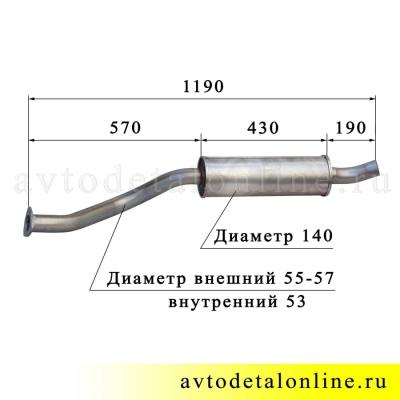 Резонатор УАЗ Патриот, Хантер, ЗМЗ-409, нержавейка Баксан, замена 31602-1202008-11, размеры на фото