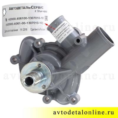 Водяной насос 406 двигателя Газель, УАЗ производство АДС на замену помпы 4061-1307010-10, фото