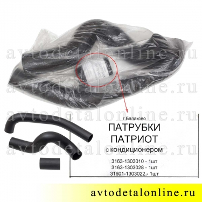 Комплект патрубков УАЗ Патриот Евро-3 с кондиционером, 3 штуки