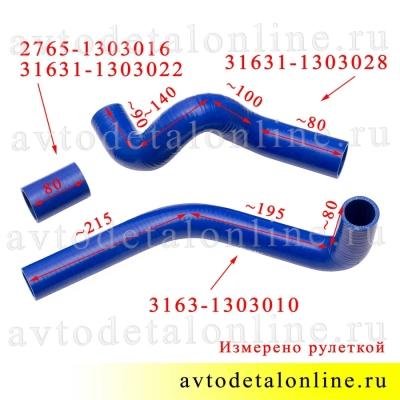Комплект силиконовых патрубков радиатора УАЗ Патриот с ЗМЗ-409 верхний 3163-1303010, нижний 3163-130302, малый