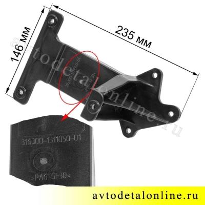 Крепление расширительного бачка УАЗ Патриот, нового образца, кронштейн 3163-1311050-01 к баку 3163-1311014-70