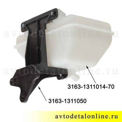 Кронштейн расширительного бачка УАЗ Патриот нового образца, 3163-1311050-01, в сборе с баком 3163-1311014-70