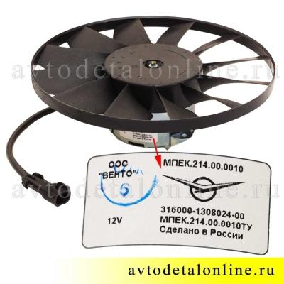 Дополнительный электровентилятор УАЗ Патриот для охлаждения радиатора 409 двигателя 3160-1308024