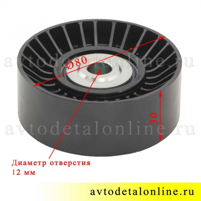 Обводной ролик ремня УАЗ Патриот INA 531 0759 10 аналог 406.1308080 размеры на фото