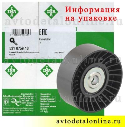 Упаковка Ролик обводной УАЗ Патриот INA 531 0759 10 на замену 406.1308080