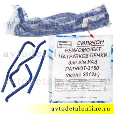 Комплект патрубков печки Патриот УАЗ после 2012 года, ремкомплект силиконовых шлангов отопителя