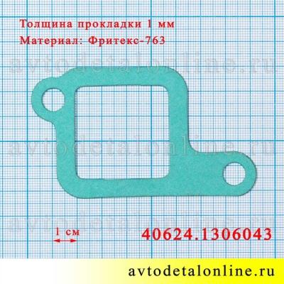 Размер прокладки корпуса термостата УАЗ, ГАЗ с ЗМЗ-40524, 40525, 40924, Фритекс, 40624.1306043