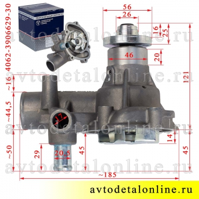 Водяной насос 409 и 405 двигателя для УАЗ Патриот, ГАЗ и др., помпа ЗМЗ 4062-3906629-30, размеры на фото