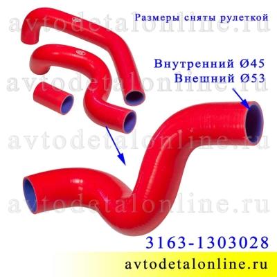 Комплект патрубков радиатора УАЗ Патриот с ЗМЗ-409, Балаково, 3 шланга 3163-1303010 и 3163-130302 и малый