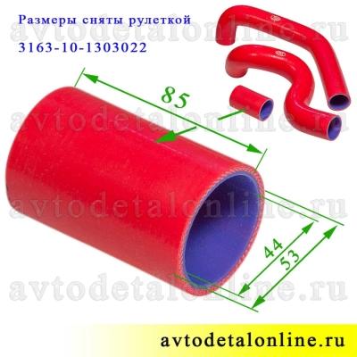Силиконовые шланги радиатора УАЗ Патриот верхний 3163-1303010, нижний 3163-130302, короткий 3163-10-1303022