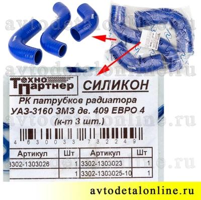 Патрубки радиатора ГАЗ-31105 дв. Крайслер, силикон, комплект 3 шт, 3302-1303023, 3302-1303025-10, 3302-1303026