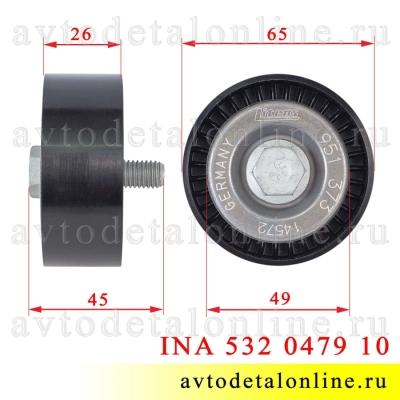 Натяжной ролик натяжителя ремня УАЗ Патриот с кондиционером, INA 532047910 на замену 4052-1308080-50