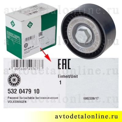 Упаковка ролика натяжного УАЗ Патриот с двигателем 409, INA 532047910 на замену 4052-1308080-50
