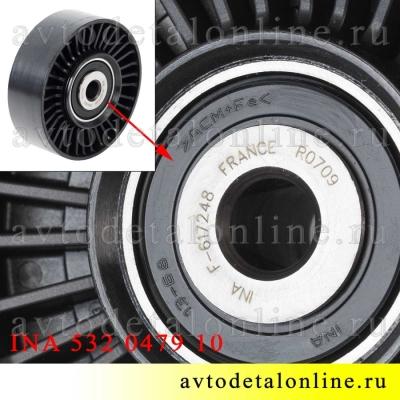 Обводной ролик INA УАЗ Патриот номер 532051210 без крепежа, на замену 406-1308080-30 на двигателе ЗМЗ-409