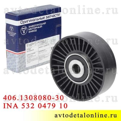 Обводной ролик ИНА 532051210 натяжителя ремня УАЗ Патриот, без крепежа, на замену 406-1308080-30 для ЗМЗ-409