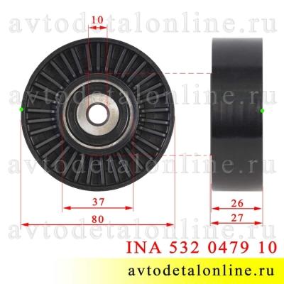 Обводной ролик ремня УАЗ Патриот с ЗМЗ-409, INA 532 0512 10 без болта, аналог 406.1308080-30 размеры на фото