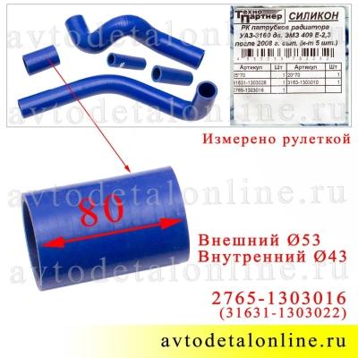 Силиконовые патрубки системы охлаждения УАЗ Патриот 3163-1303010 и 3163-130302 и 3163-10-1303022 ТехноПартнер