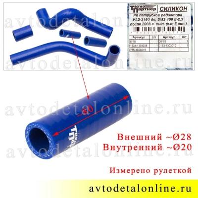 На фото размер патрубков радиатора УАЗ Патриот ЗМЗ-409 верх. 3163-1303010, низ. 3163-130302 и 3163-10-1303022