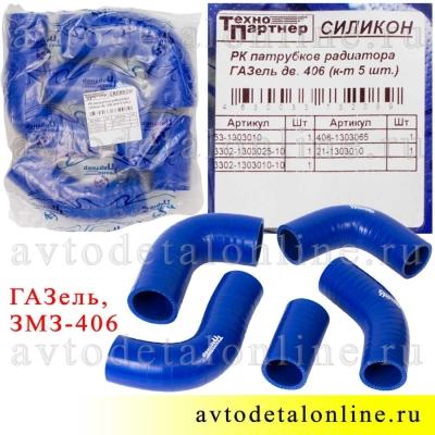 Силиконовые патрубки радиатора 3302 ГАЗель 406-ЗМЗ, комплект 5 шт, Технопартнер, г.Балаково, фото упаковки