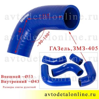 Патрубки радиатора ГАЗель 3302 с ЗМЗ-405, комплект 5 шт, силикон Технопартнер, Балаково, 3302-1303025-10 и др