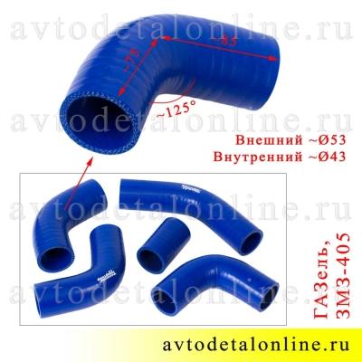 Патрубки радиатора ГАЗель 3302 с ЗМЗ-405, комплект 5 шт, силиконовые Технопартнер, Балаково, 2752-1303026 и др