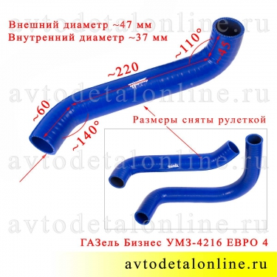 Патрубки радиатора ГАЗель Бизнес 3302 с УМЗ-421 Евро-4, силикон Технопартнер, подводящий верхний 33023-1303010