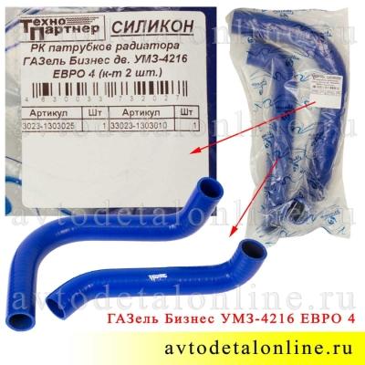 Патрубки радиатора ГАЗель 3302 Бизнес Евро-4 с УМЗ-4216, комплект 2 шт, Технопартнер, Балаково, фото упаковки