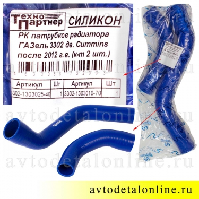 Патрубки радиатора ГАЗель 3302 Cummins после 2012, силикон, Технопартнер, 3302-1303025-60, 3302-1303010-70