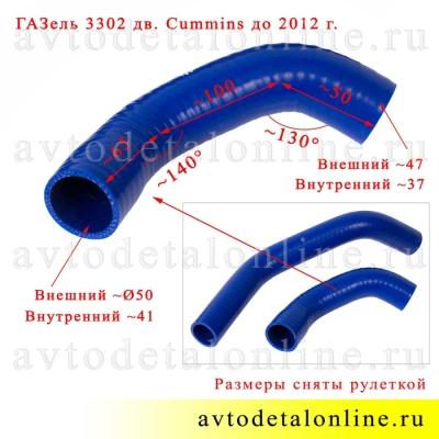 Патрубки радиатора ГАЗель 3302 с дв. Cummins до 2012, силикон Технопартнер, 3302-1303010-70, фото с размером