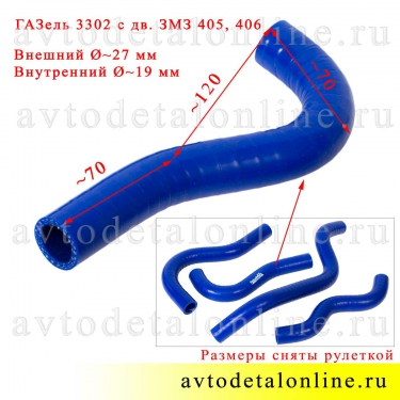 Ремкомплект шлангов печки ГАЗель 3302, ЗМЗ 405, 406, силикон, на замену патрубков отопителя 3302-8120044 и др.