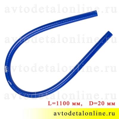 Патрубок прямой 20 мм силиконовый, шланг для радиатора и печки УАЗ, ГАЗ и др. L=1,1 м, Балаково, Технопартнер