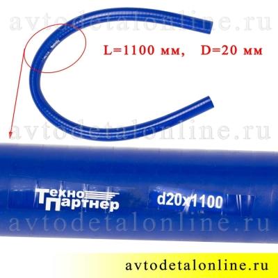 Армированный патрубок прямой 20 мм силикон, шланг радиатора и отопителя УАЗ, ГАЗ и др. L=1,1 м, Технопартнер
