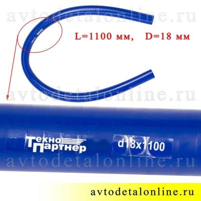 Армированный патрубок прямой 18 мм силикон, шланг радиатора и отопителя УАЗ, ГАЗ и др. L=1,1 м, Технопартнер