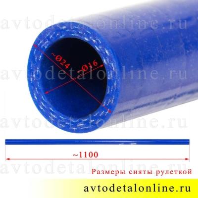 Патрубок прямой d=16 мм L=1,1 м силикон, шланг радиатора и печки УАЗ, ГАЗ и др, Технопартнер