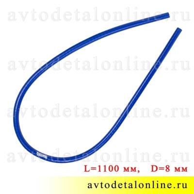 Патрубок прямой 8 мм силиконовый, шланг для радиатора и печки УАЗ, ГАЗ и др. L=1,1 м, Балаково, Технопартнер