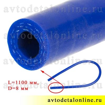 Патрубок прямой d=8 мм армированный силикон, шланг систем охлаждения и отопления УАЗ, ГАЗ и др. L= 1,1 м