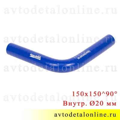 Патрубок угловой 20 мм, 150х150 мм, 90 градусов, армированный силикон, шланг системы отопления УАЗ, ГАЗ и др.