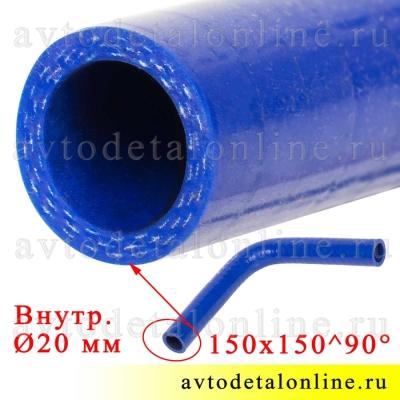 Армированный патрубок угловой 90 гр, диаметр 20 мм, силикон, 150х150 мм, шланг для УАЗ, ГАЗ и др, Балаково