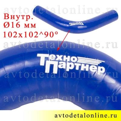 Армированный патрубок угловой 90 гр, диаметр 16 мм, силикон, 102х102 мм, шланг для УАЗ, ГАЗ и др, Балаково