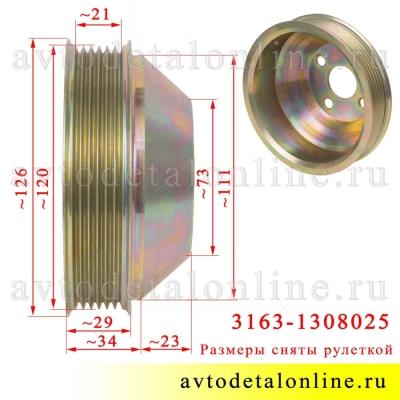 Размер шкива вентилятора УАЗ Патриот 409-ЗМЗ двигатель и др., диаметр 120 мм, металлический 3163-1308025-95