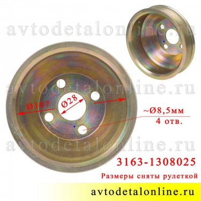 Размер шкива вентилятора ЗМЗ-409 двигатель УАЗ Патриот и др, диаметр 120 мм, металлический 3163-1308025