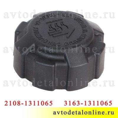 Крышка расширительного бачка УАЗ Патриот 3163-1311065 другой номер пробки 2108-1311065