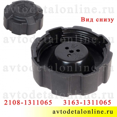 Крышка расширительного бачка УАЗ Патриот 3163-1311065 или 2108-1311065 фото пробки снизу