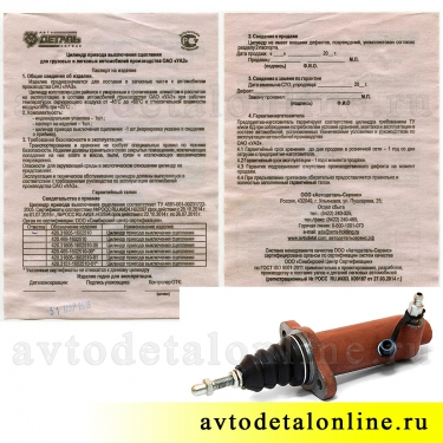 Рабочий цилиндр сцепления УАЗ Патриот, Хантер, на замену 31605-1602510, АДС, фото гарантии