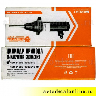 Рабочий цилиндр сцепления УАЗ Патриот, Хантер, на замену 31605-1602510, АДС, фото упаковки
