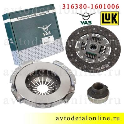 Комплект сцепления УАЗ Патриот, Хантер 316380-1601006 LUK 624318609 с выжимным подшипником 3160-1601180
