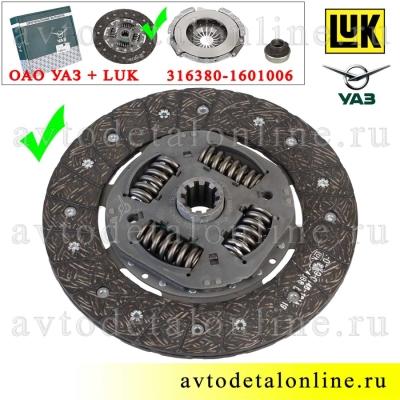 Комплект сцепления УАЗ Патриот, Хантер 3163-80-1601006 LUK 624318609 Диск, корзина и выжимной подшипник