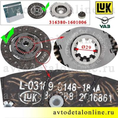 Сцепление УАЗ Патриот с выжимным LUK 624318609 комплект ОАО УАЗ 31638-1601006